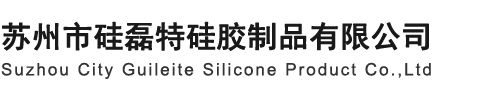 苏州市硅磊特硅胶制品有限公司